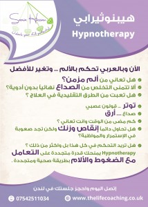 HypnotherapyArabic1
