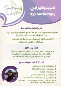 HypnotherapyArabic2
